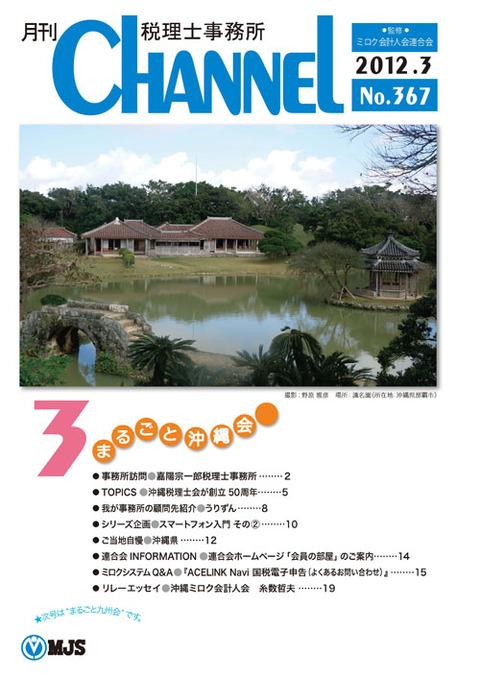 3月号 まるごと沖縄会