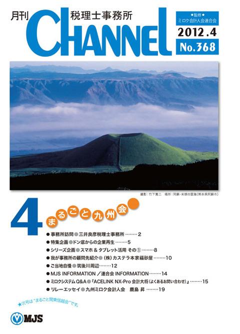 4月号 まるごと九州会