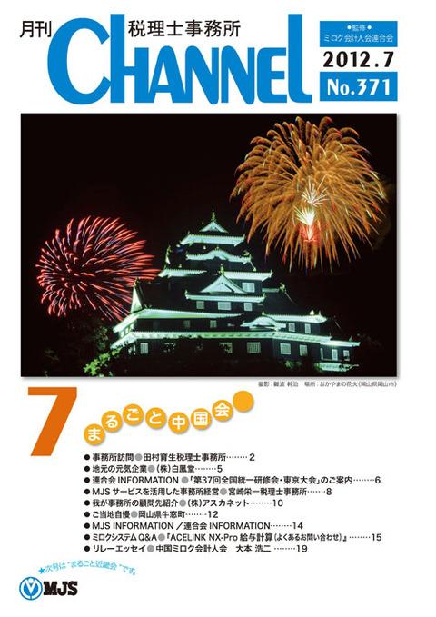 7月号 まるごと中国会
