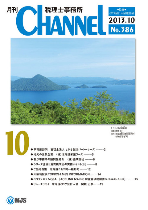 10月号 ‐北海道会‐