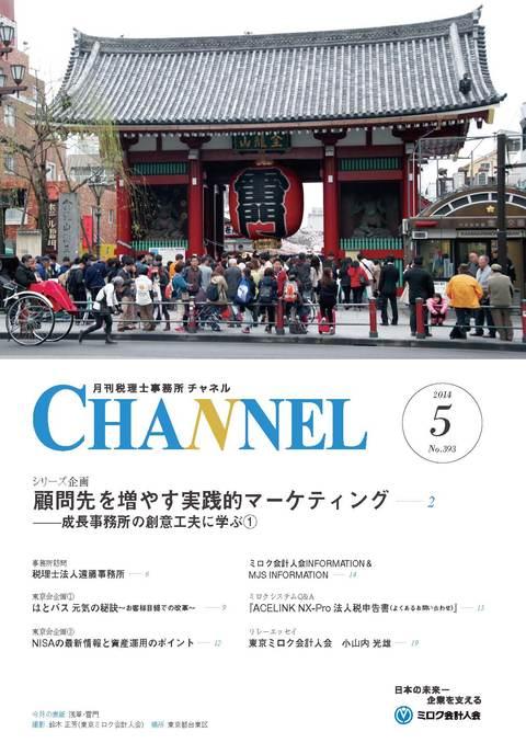 5月号 ‐東京会‐