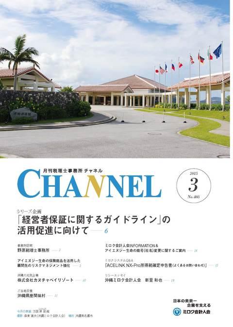 3月号 ‐沖縄会‐