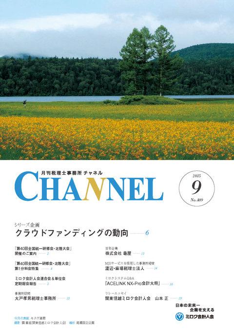 9月号‐関東信越会‐
