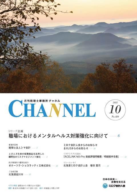 10月号‐北海道会‐