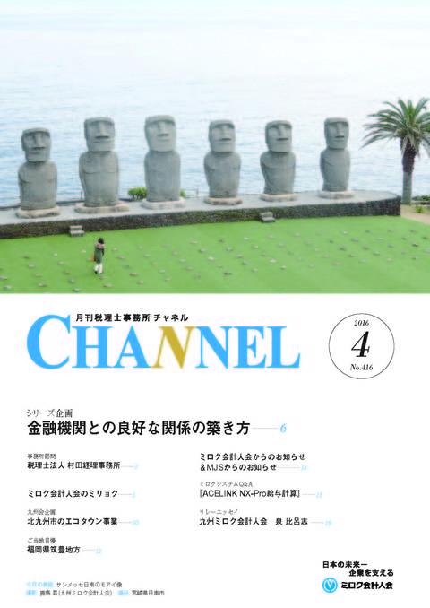 2016年4月号‐九州会‐