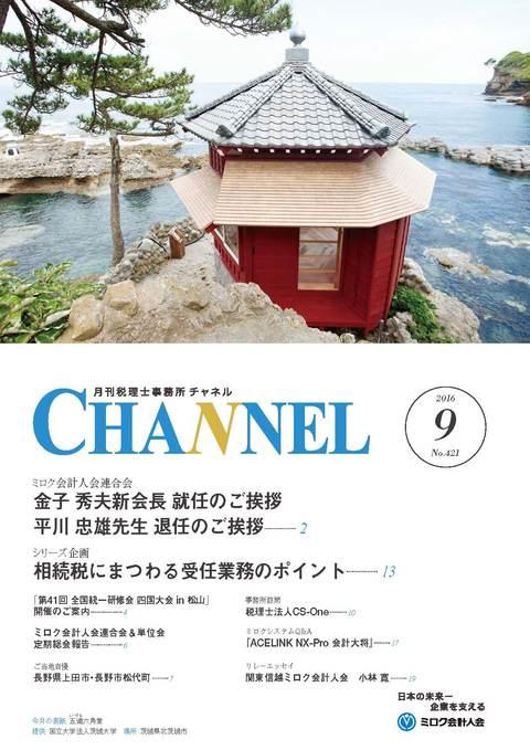 2016年9月号‐関東信越会‐