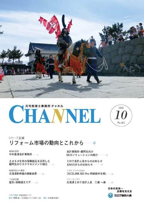 2016年10月号‐北海道会‐