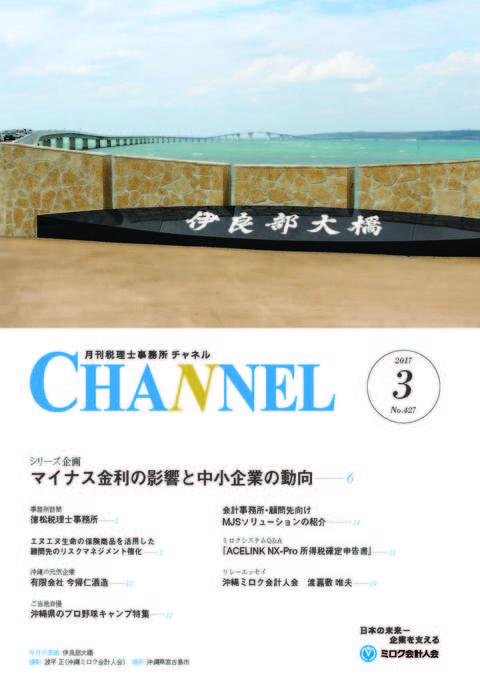 2017年3月号‐沖縄会‐