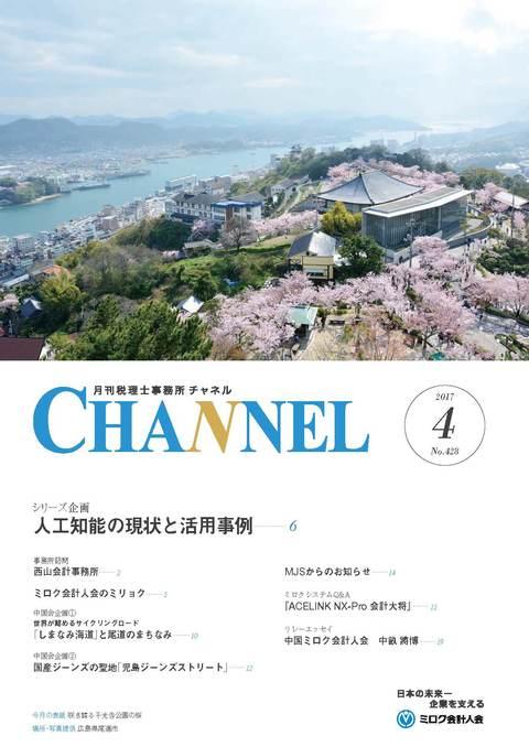 2017年4月号‐中国会‐
