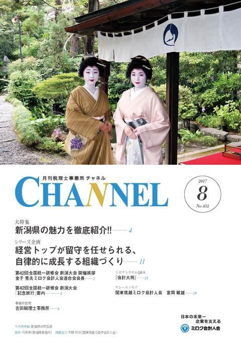 2017年8月号‐関東信越会‐