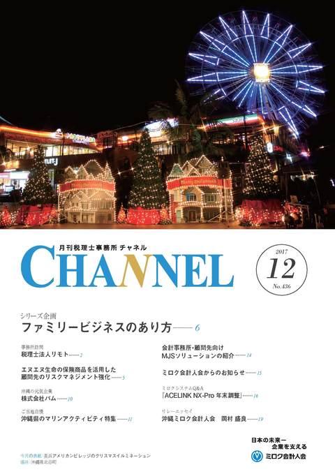2017年12月号‐沖縄会‐