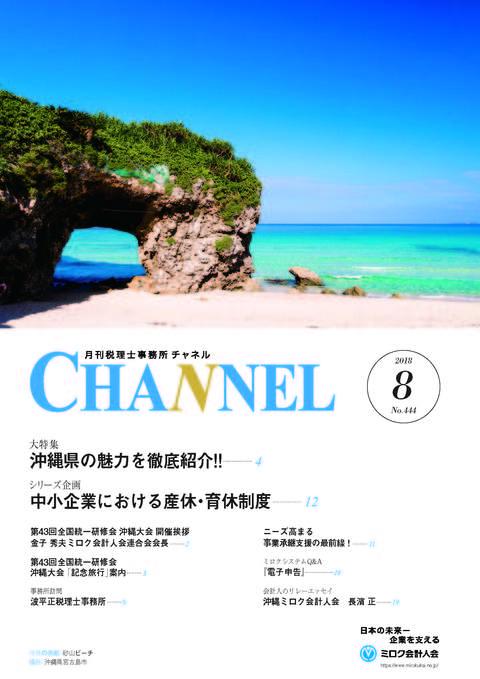 2018年8月号‐沖縄会