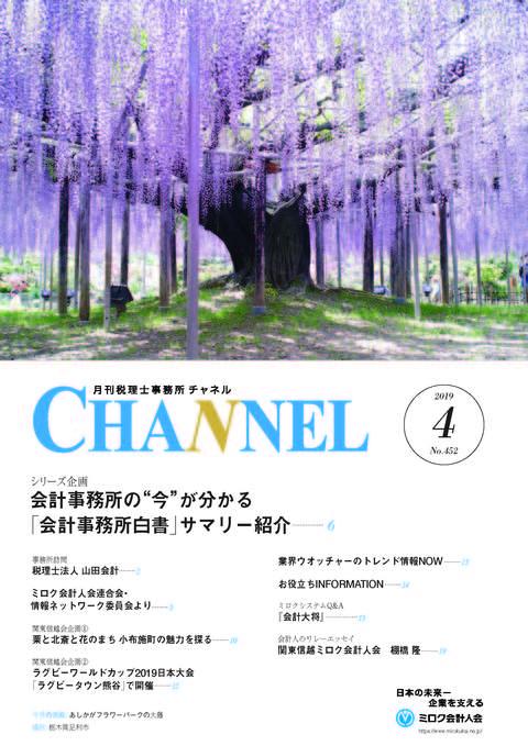 2019年4月号‐関東信越会‐