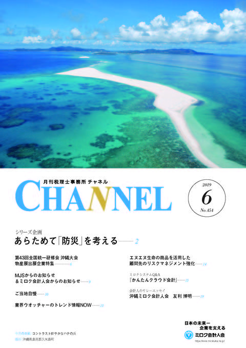 2019年6月号‐沖縄会‐