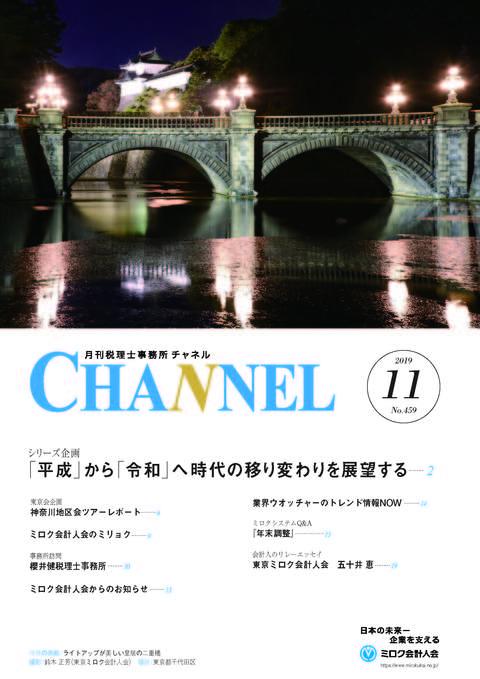 2019年11月号‐東京会‐