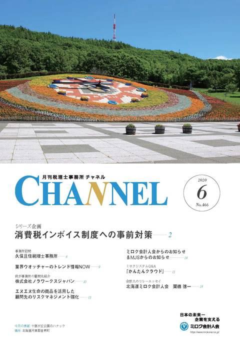2020年6月号‐北海道会‐