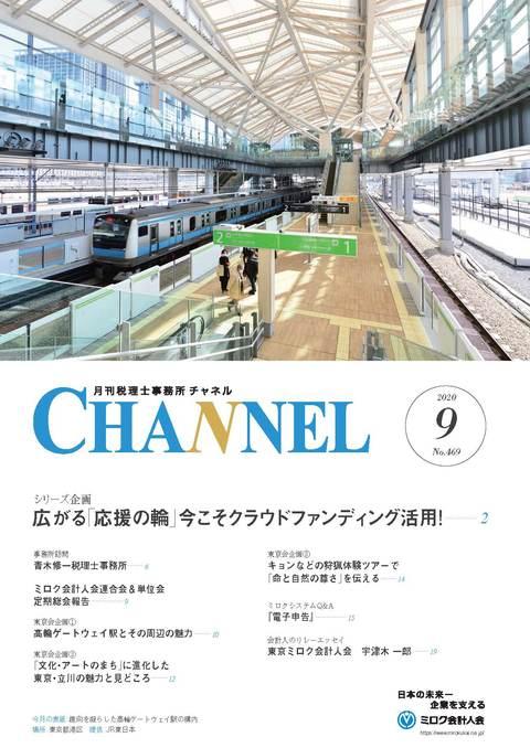 2020年9月号‐東京会‐