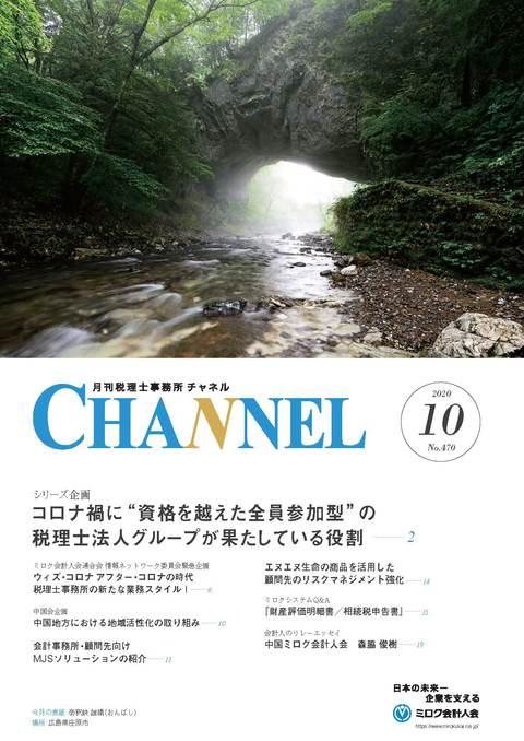 2020年10月号‐中国会‐