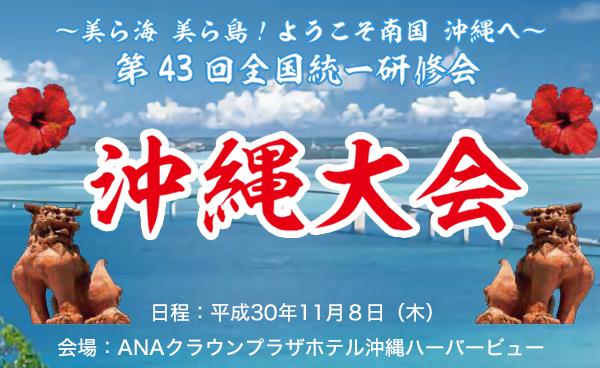 第43回 全国統一研修会 沖縄大会