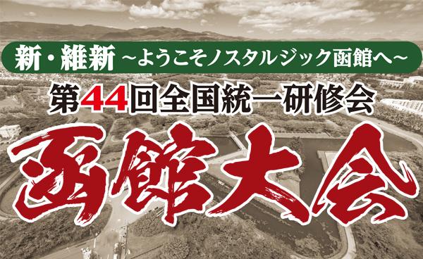 第44回 全国統一研修会 函館大会