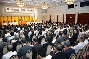 第33回 全国統一研修会 北海道大会