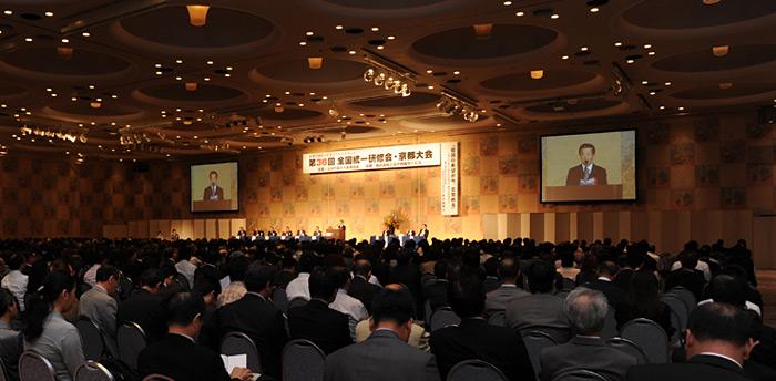 第36回 全国統一研修会 京都大会