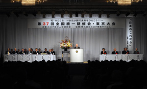 第37回 全国統一研修会 東京大会