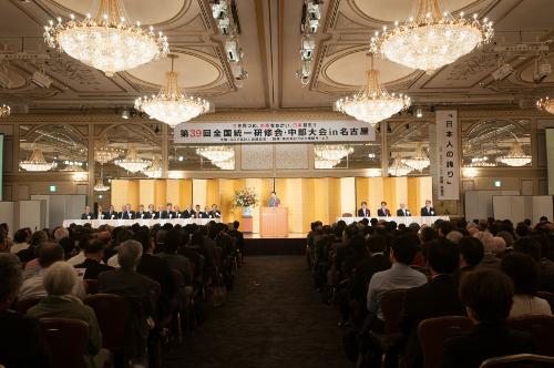 第39回 全国統一研修会 中部大会